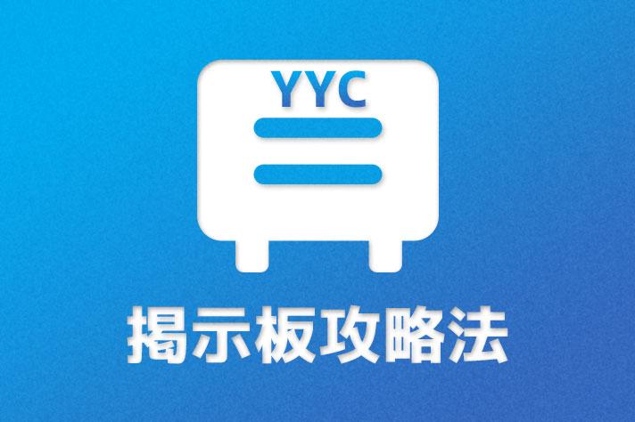 YYC掲示板攻略法